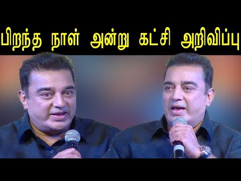 tamil news | Kamal to announce his political party Nov 7 | kamal Haasan political entry | redpix