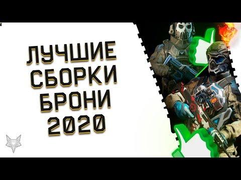 НОВЫЕ И ЛУЧШИЕ СБОРКИ БРОНИ В ВАРФЕЙС 2020!ТОП СЕТЫ И ВАРИАНТЫ НА ВСЕ КЛАССЫ WARFACE!