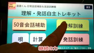 病院で体験した言語訓練と同じ内容の訓練ができます。 提示された文字、...