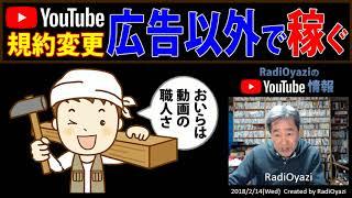 【YouTubeノウハウ】YouTubeの広告収入以外で稼ぐ6つの方法 thumbnail