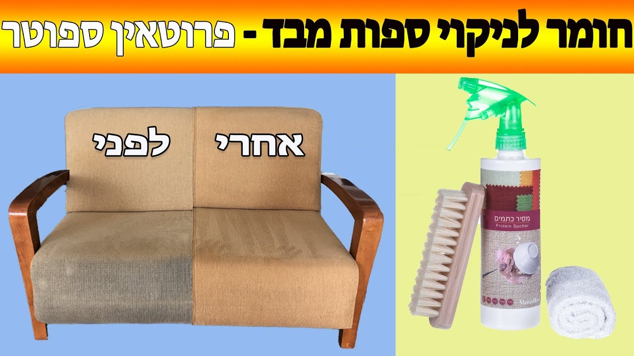 איך לנקות ספה מבד - עשה זאת בעצמך - פרוטאין ספוטר