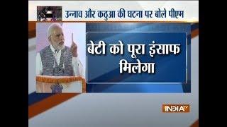 PM Modi on Kathua and Unnao rape case: No culpr...