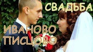 Видеосъемка Свадьбы в Иваново Писцово 89303419399