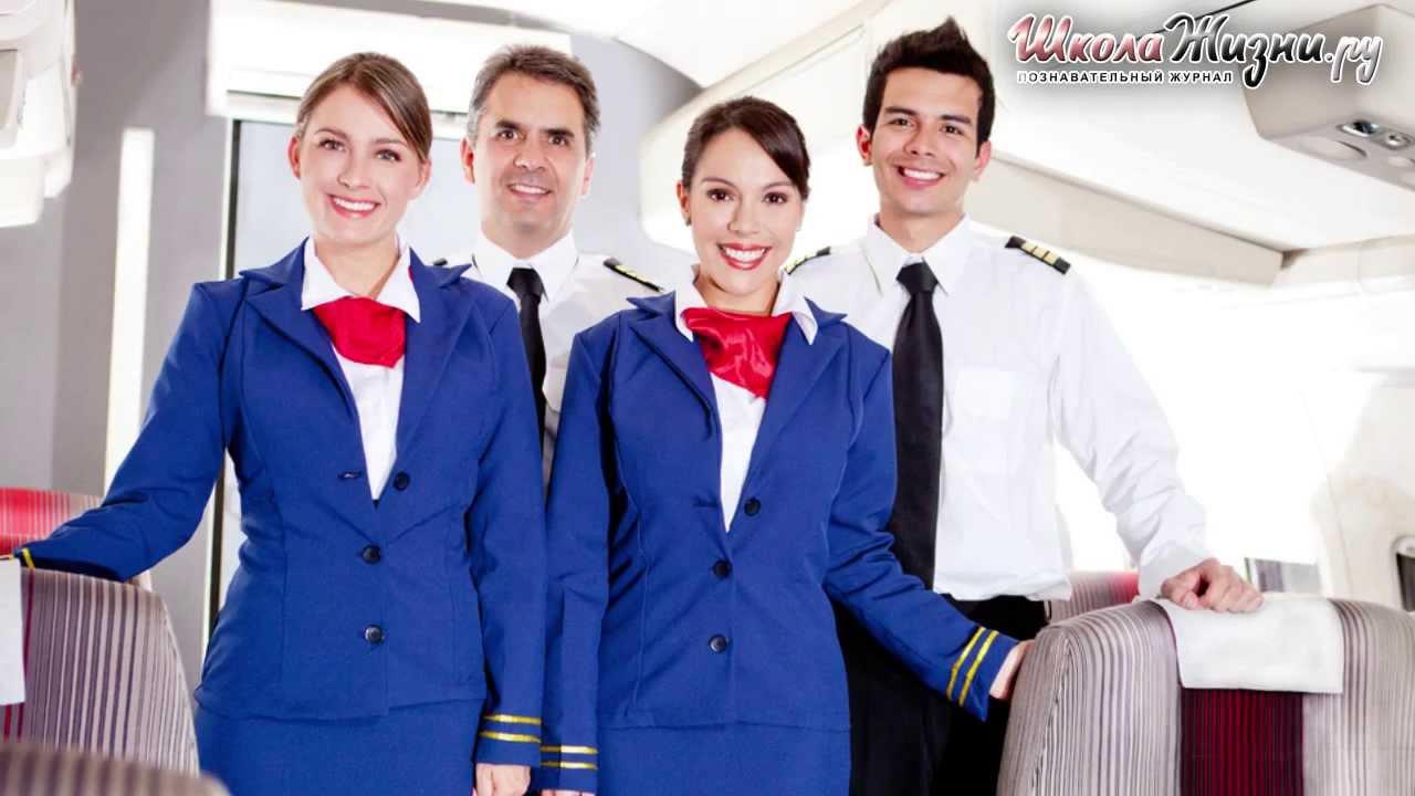 Обучение стюардесс в новосибирске бесплатно где лучше учиться европе