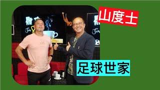Publication Date: 2019-12-26 | Video Title: [山度士] - 足球世家