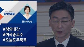 [정치부회의] 정복 차려입고 청와대 간 이국종…변함 없는 '그 표정'