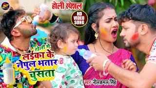 #VIDEO   लईका के नेपुल भतार चूसता   #Neelkamal Singh   #Madhu   New Bhojpuri Holi Song 2021