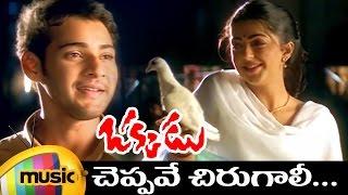 Cheppave chirugali full video song from okkadu telugu movie on mango music, ft. mahesh babu, bhumika and prakash raj. shreya ghoshal sang this song. music co...