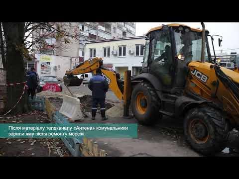 Телеканал АНТЕНА: Після матеріалу телеканалу «Антена» комунальники зарили залишену яму