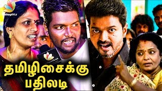 Vijay Hardcore Fans reply to Tamilisai - Sarkar Theater Response | Next Tamilnadu CM