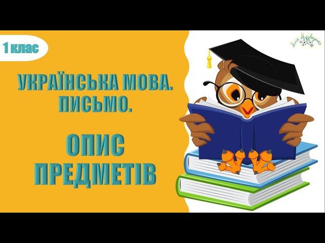 1 клас. Українська мова. Опис предметів.