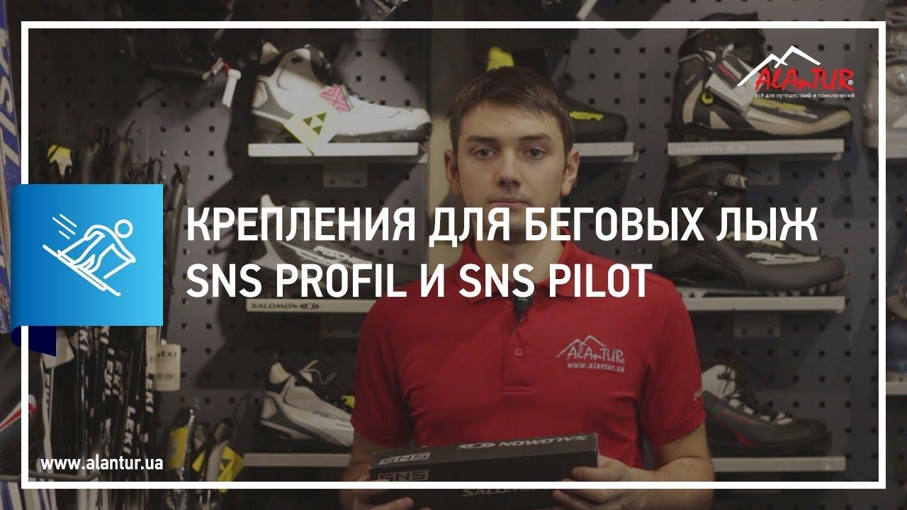 Крепления для беговых лыж salomon sns profil и sns pilot, типы и особенности