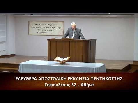 Α΄ Σαμουήλ κεφ. ιε΄ (15) 1-35 // Κώστας Κοροβέσης