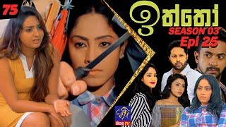 Iththo - ඉත්තෝ | 75 (Season 3 - Episode 25) | SepteMber TV Originals Thumbnail