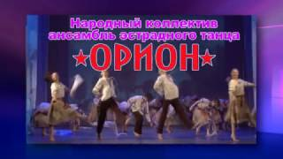 17 марта ОРИОН Мичуринский драматический театр 18:00