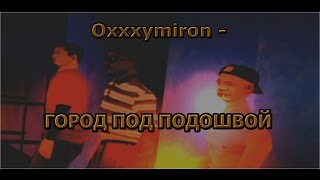 [SAMP] Oxxxymiron - Город Под Подошвой