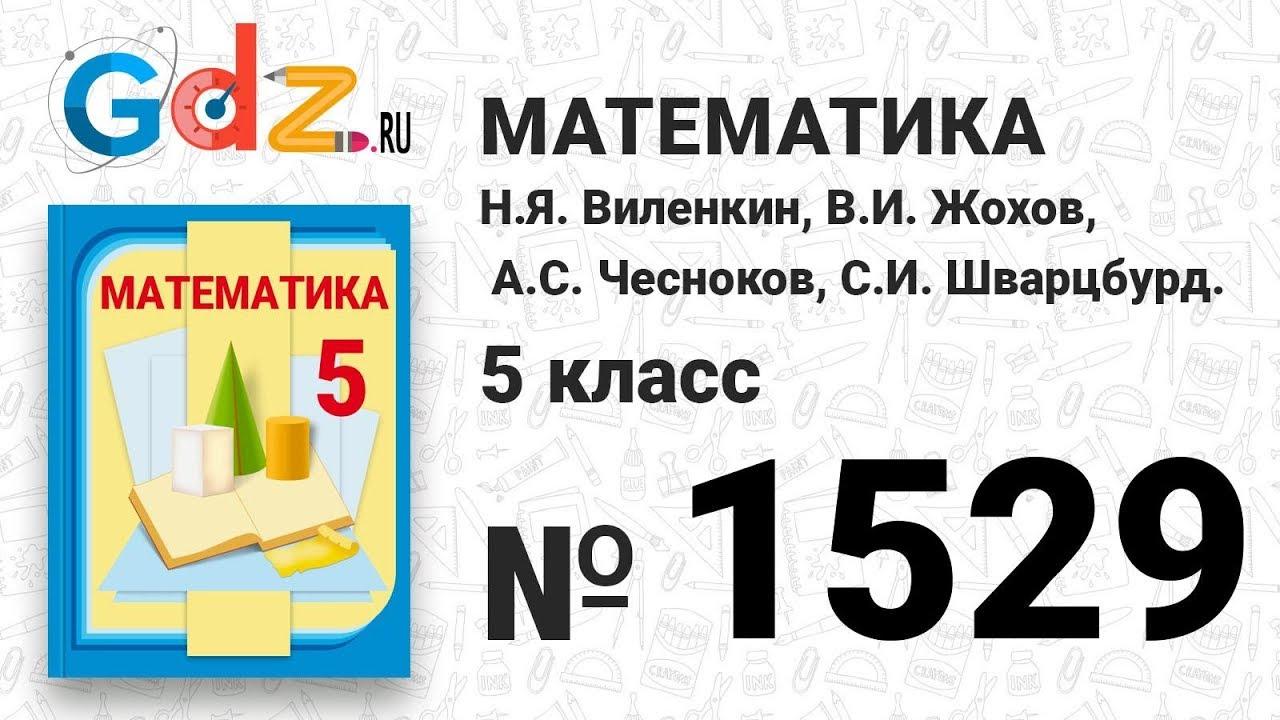 5 1529 класс математика гдз