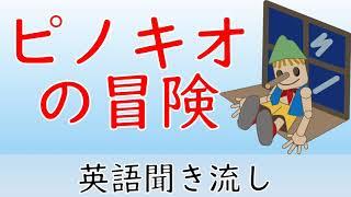 英語リスニング聞き流し【ピノキオの冒険】ネイティブ朗読 オーディオブック The Adventures of Pinocchio