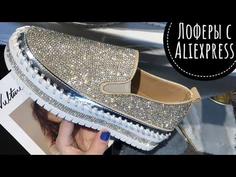 Loafers ❤️ Лоферы с АлиЭкспресс | популярная летняя обувь