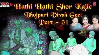 Shaadi Bhojpuri Videos Jukebox [Hathi Hathi Shor Kaile ] Part 1