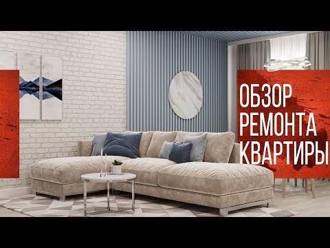 Дизайнерский ремонт трехкомнатной квартиры | Обзор ремонта квартиры