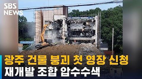경찰, 광주 건물 붕괴 첫 영장 신청…재개발 조합 압수수색 / SBS