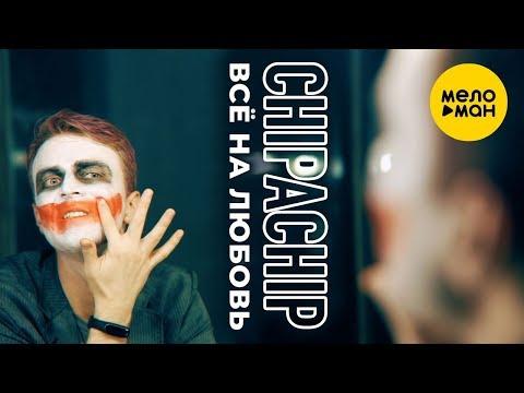 ChipaChip  - Всё на любовь (Official Video 2020)