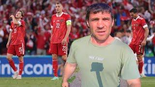 О вылете Российских футболистов из группы на Чемпионате Европы в 2021 году