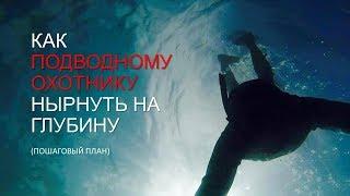Пошаговый план ныряния на 5 метров для подводных охотников