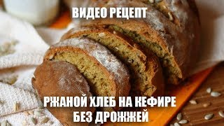 Ржаной хлеб на кефире без дрожжей - видео рецепт