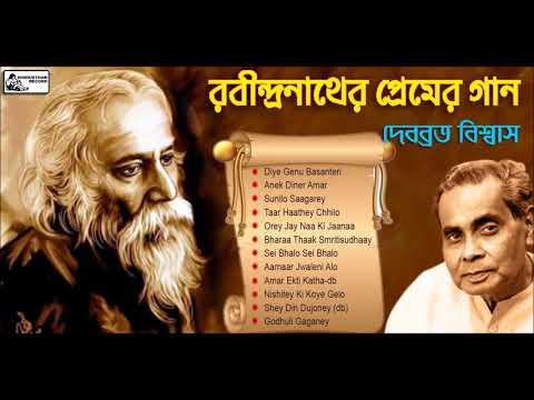 Tagore Love Songs | Debabrata biswas | Rabindra Sangeet | Shey Din Dujoney | Vol-2 | Audio Jukebox