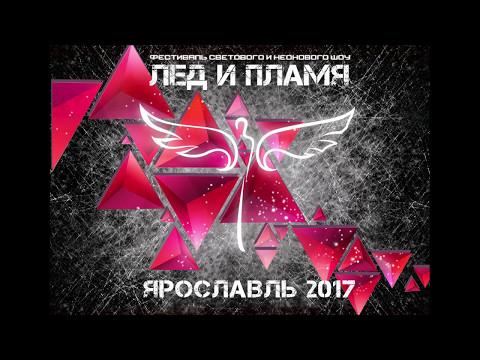 Дмитрий Копылов г. Сочи ЛиП 2017 г.