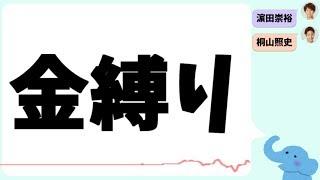 ジャニーズWESTの濵田崇裕くんと、桐山照史くんが、最近「金縛り」にな...