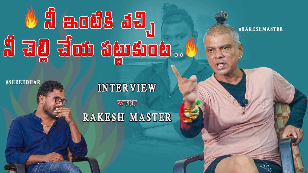 Rakesh Master Exclusive Full Interview || Rakesh Master || Junior Rakesh || Ajay Media