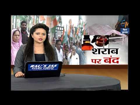 Congress का रांची बंद | ETV Bihar Jharkhand