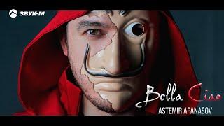 Астемир Апанасов - Белла Чао (KAVKAZ MIX Bella Ciao) | Премьера клипа 2020