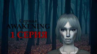 Пробуждение/The Awakening сериал, 1 серия