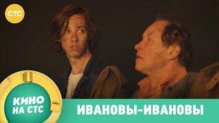 Ивановы-Ивановы в 20:00 на СТС