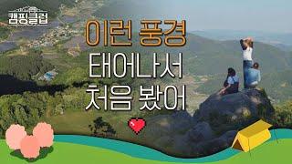 핑클(Fin.K.L) 두 번째 정박지☞ 신비스러운 경치의 경주 「화랑의 언덕」 캠핑클럽(Camping club) 2회