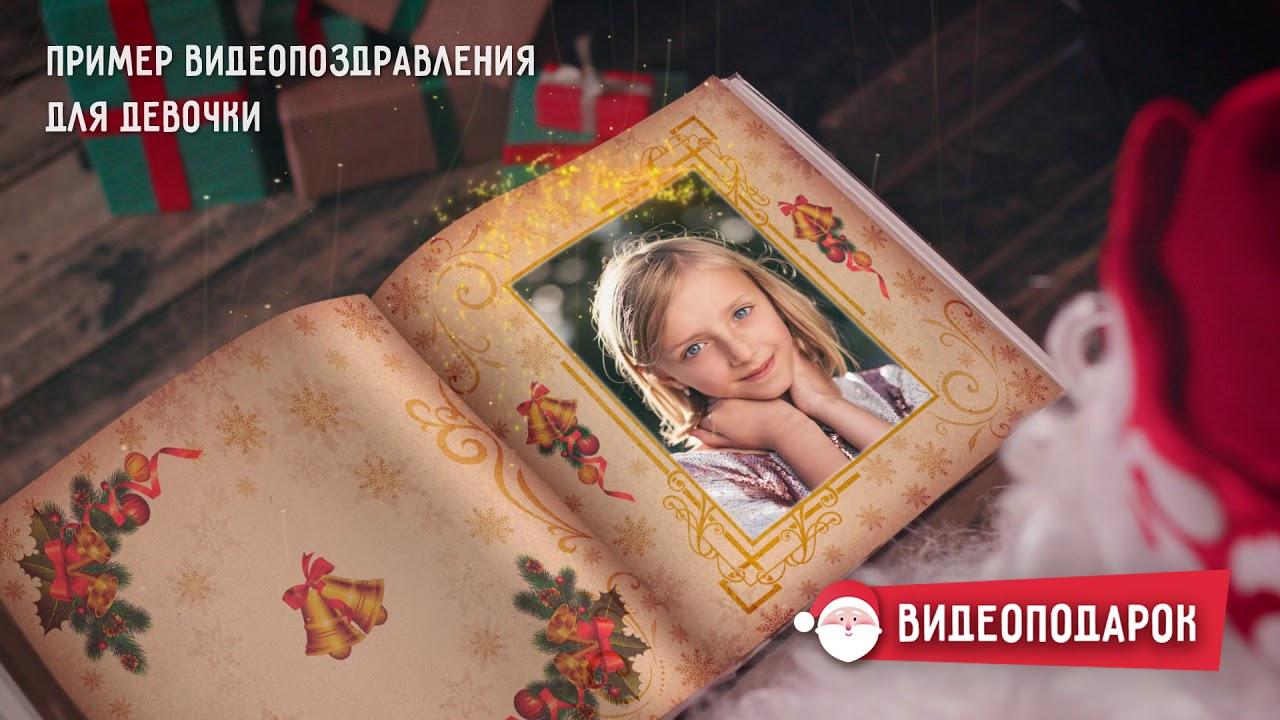 Пример именного видеопоздравления для девочки   Видеоподарок   Сюжет Письма Деда Мороза