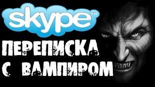 Страшные истории на ночь - ПЕРЕПИСКА С ВАМПИРОМ в SKYPE