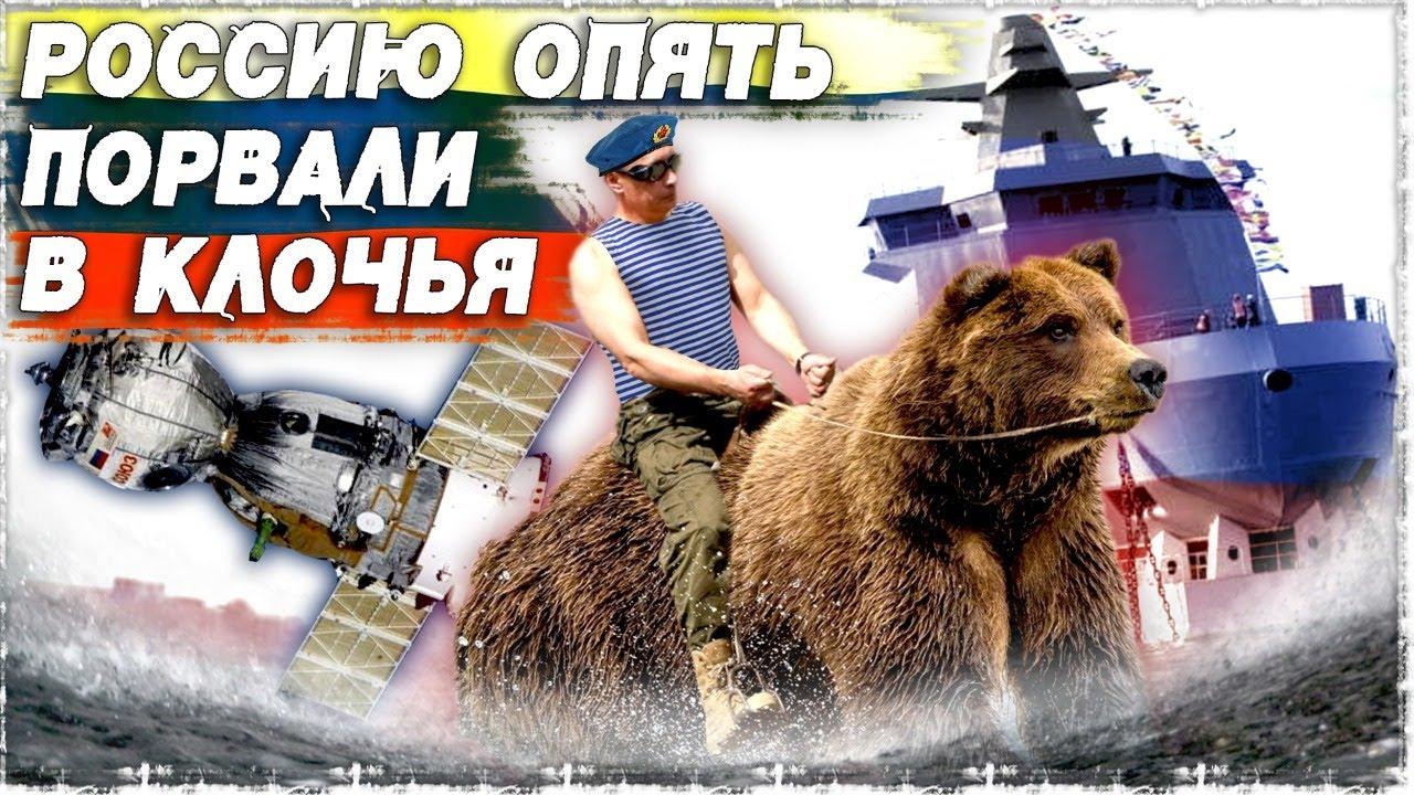 Россию опять порвали в клочья