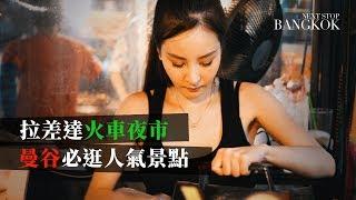[曼谷#30]拉差達火車夜市(Train Night Market Ratchada),必吃 ...