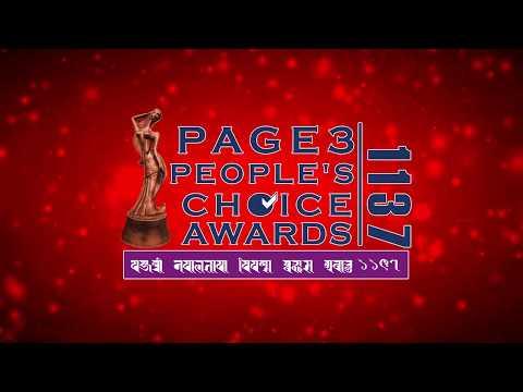 Best New Artist Nominations || Page3 People's Choice Awards 1137 Nepal Bhasa -Newari-2017