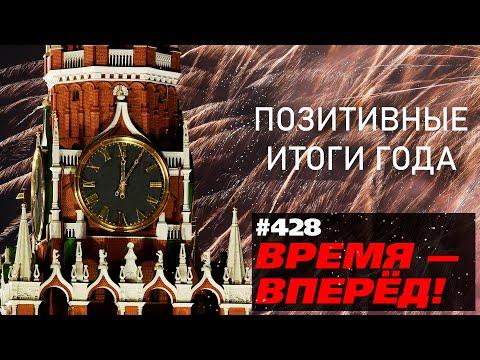 Главные успехи России