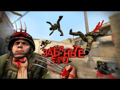ЗАБАНЬТЕ ЕГО! HEADSHOT-ONESHOT/ САНТЕХНИК CS:GO (counter Strike)
