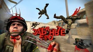 ЗАБАНЬТЕ ЕГО! headshot-oneshot/ САНТЕХНИК CS GO (counter strike)
