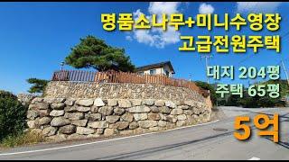 [이광규공인73] 전원주택_충주시 안림동 명품소나무+미…