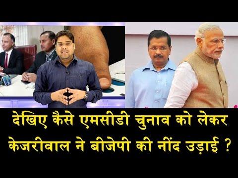 केजरीवाल ने बीजेपी की नींद उड़ाई ?/KEJRIWAL MEET DELHI ELECTION COMMISSION ON MCD ELECTION