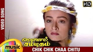 Mounam Sammadham Tamil Movie Songs HD | Chik Chik Chaa Video Song | Amala | Mammootty | Ilayaraja